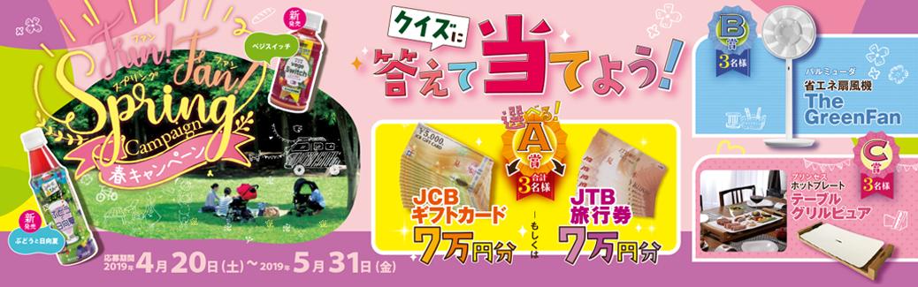 2019.04.22 サンA春のキャンペーン